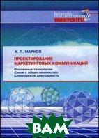 Купить Проектирование маркетинговых коммуникаций, Марков А.П., 5-7621-0326-9