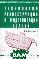 Купить Технология реконструкции и модернизации зданий., ИНФРА-М, Г. В. Девятаева, 978-5-16-001505-7