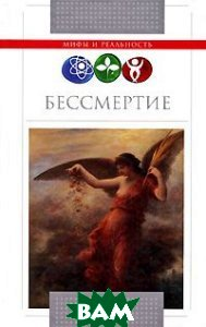 Купить Бессмертие, Книжный Клуб Книговек, Ванюков Д.А., Ша, 978-5-4224-0279-3