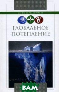Купить Глобальное потепление, Книжный Клуб Книговек, Серов С.М., 978-5-4224-0273-1