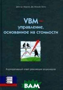 Купить VBM УПРАВЛЕНИЕ, ОСНОВАННОЕ НА СТОИМОСТИ / Value based management, Баланс бизнес букс, Джон Мартин, Вильям Петти / John Martin, William Petty, 966-8644-75-1