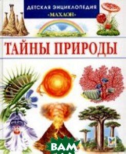 Купить Тайны природы / Des Phenomenes Extraordinaires, Махаон, 978-5-18-000508-3