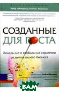 Созданные для роста / Built for growth. Expanding your business. Around the corner or across the globe