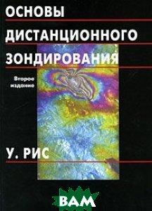 Основы дистанционного зондирования / Physical Principles of Remote Sensing. 2-е издание