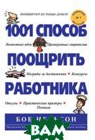 1001 способ поощрить работника / 1001 Ways to Reward Employees