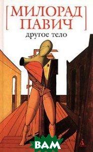 Купить Другое тело. Серия Белая серия (мини), АЗБУКА, Павич М., 5-91181-184-7