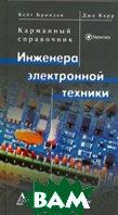 Купить Карманный справочник инженера электронной техники. 3-е издание, ДОДЭКА, Бриндли Кейт, Карр Джозеф Дж., 978-5-94120-114-3