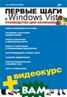 Купить Первые шаги с Windows Vista: руководство для начинающих (+ CD-ROM), BHV, Поляк-Брагинский А., 978-5-9775-0067-8