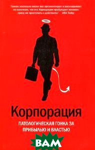 Купить Корпорация: патологическая погоня за прибылью / The Corporation: The Pathological Pursuit of Profit and Power, Вильямс, Джоэл Бакан / Joel Bakan, 978-5-8459-1150-6