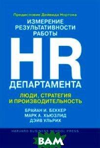 Купить Измерение результативности работы HR-департамента. Люди, стратегия и производительность / The HR Scorecard: Linking People, Strategy, and Performance, Вильямс, Марк А. Хьюзлид, Дэйв Ульрих, / Mark A. Huselid, Dave Ulrich, Brian, 978-5-8459-1248-0