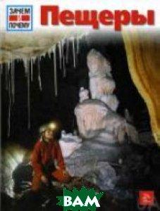 Купить Пещеры. Энциклопедия, Мир книги, Кёте Р., 978-5-486-01372-0