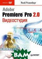 Купить Видеостудия Adobe Premiere Pro 2.0 (+DVD) / Adobe Premiere Pro 2.0 Studio Techniques, ПИТЕР, Розенберг Я., 978-5-91180-340-7