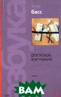 Купить Роскошь изгнания / The Luxury of Exile, АЗБУКА, Луи Басс, 5-352-01013-9