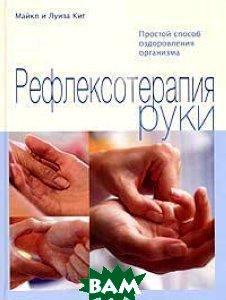 Купить Рефлексотерапия руки: простой способ оздоровления организма / Hand Reflexology, Арт-Родник, Майкл и Луиза Кит / Louise Keet, Michael Keet, 5-9561-0092-3