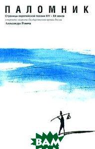 Паломник: Страницы европейской поэзии XIV-XX вв., Этерна, 978-5-480-00140-2  - купить со скидкой