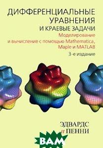 Дифференциальные уравнения и краевые задачи: моделирование и вычисление с помощью Mathematica, Maple и MATLAB. 3-е издание / Differential Equations and Boundary Value Problems: Computing and Modeling