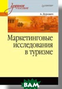 Купить Маркетинговые исследования в туризме, ПИТЕР, А. Дурович, 978-5-91180-557-9