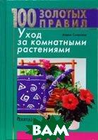 Купить 100 золотых правил.Уход за комнатными растениями, Фитон+, Смирнова Мария, 978-5-93457-207-6