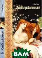 Купить Отверженная, Мир книги, Грэм-Эванс П., 978-5-486-01923-4