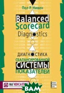 Купить Диагностика сбалансированной системы показателей / Balanced scorecard diagnostics, Баланс бизнес букс, Пол Р. Нивен / Paul R. Niven, 966-8644-55-7