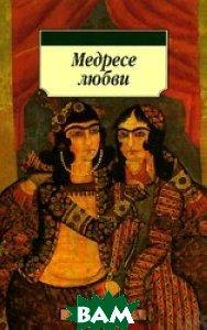Купить Медресе любви. Серия Азбука-классика (pocket-book), АЗБУКА, 978-5-91181-617-9