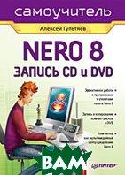 Купить Самоучитель Nero 8. Запись CD и DVD, ПИТЕР, Гультяев А. К., 978-5-91180-977-5
