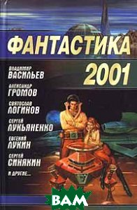 Купить Фантастика 2001, АСТ, 5-17-006506-X