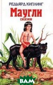 Купить Маугли. Сказки, ЭКСМО-ПРЕСС, Редьярд Киплинг, 978-5-699-42586-0