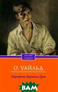 Портрет Дориана Грея / Уайльд О.