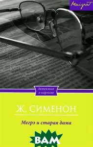 Купить Мегрэ и старая дама / Сименон Ж., Неизвестный, 978-5-88353-542-9