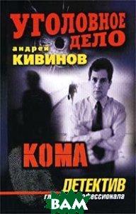 Купить Кома (изд. 2002 г. ), НЕВА, Андрей Кивинов, 5-224-03080-3