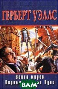Купить Война миров. Первые люди на Луне, АСТ, Герберт Уэллс, 5-17-010889-3