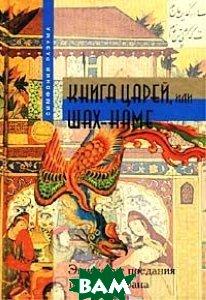 Купить Книга царей, или Шах-наме, РИПОЛ КЛАССИК, 5-7905-1218-6