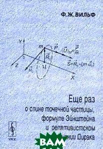 Еще раз о спине точечной частицы, формуле Эйнштейна и релятивистском уравнении Дирака