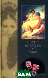 Купить Маска (изд. 2002 г. ), ЦЕНТРПОЛИГРАФ, Елена Благова, 5-227-01717-4