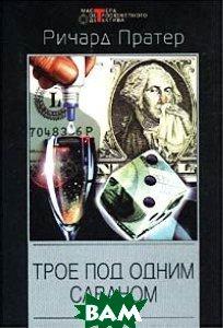 Трое под одним саваном, ЦЕНТРПОЛИГРАФ, Ричард Пратер, 5-227-01739-5  - купить со скидкой