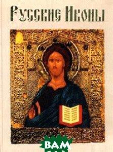 Купить Русские иконы, ОЛМА-ПРЕСС, 5-224-03600-3