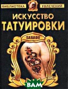 Купить Искусство татуировки, Славянский дом книги, 5-85550-140-X