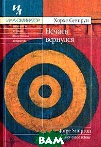Нечаев вернулся, Иностранка, Б.С.Г.-Пресс, Хорхе Семпрун, 5-93381-088-6  - купить со скидкой