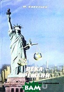 Река времени. История глобализации (Пересвет) Путила каталог книг