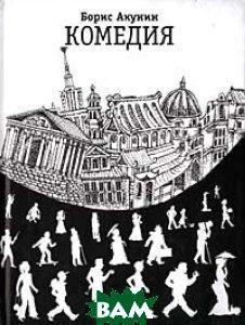 Купить Комедия/Трагедия, ОЛМА-ПРЕСС, Борис Акунин, 5-224-03870-7