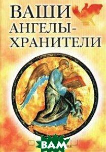 Купить Ваши ангелы-хранители, РИПОЛ КЛАССИК, А. Морок, К. Разумовская, 5-7905-1560-6