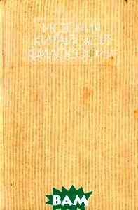 Купить История китайской философии, ПРОГРЕСС, 5-01-001036-4