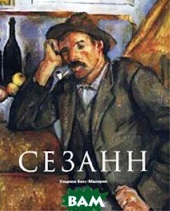 Сезанн (1839-1906). Зачинатель современности