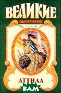 Аттила (изд. 1997 г. ), Астрель, АСТ, А. Соловьев, 5-7632-0148-5  - купить со скидкой
