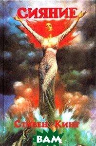Монстры вселенной. Книга 6. Сияние, ММЛ, Стивен Кинг, 5-85166-008-2  - купить со скидкой