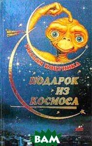 Подарок из космоса, ЭКСМО, Уильям Коцуинкл, 5-699-01318-0  - купить со скидкой