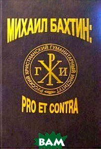Михаил Бахтин: pro et contra. Том II