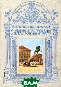 Купить Блистательный Санкт-Петербург, ОЛМА-ПРЕСС, 5-224-03767-0