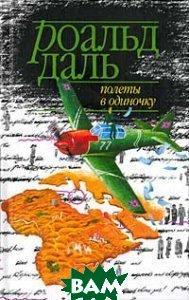 Купить Полеты в одиночку, ЗАХАРОВ, Роальд Даль, 5-8159-0266-7